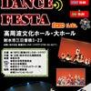 TOYAMA DANCE FESTA Vol.09開催についての画像