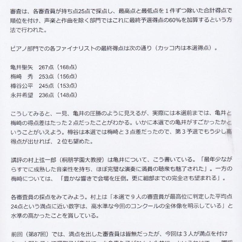 2019 コンクール 日本 結果 音楽