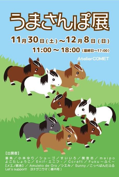 <イベント>「うまさんぽ展」馬グッズ出品中!
