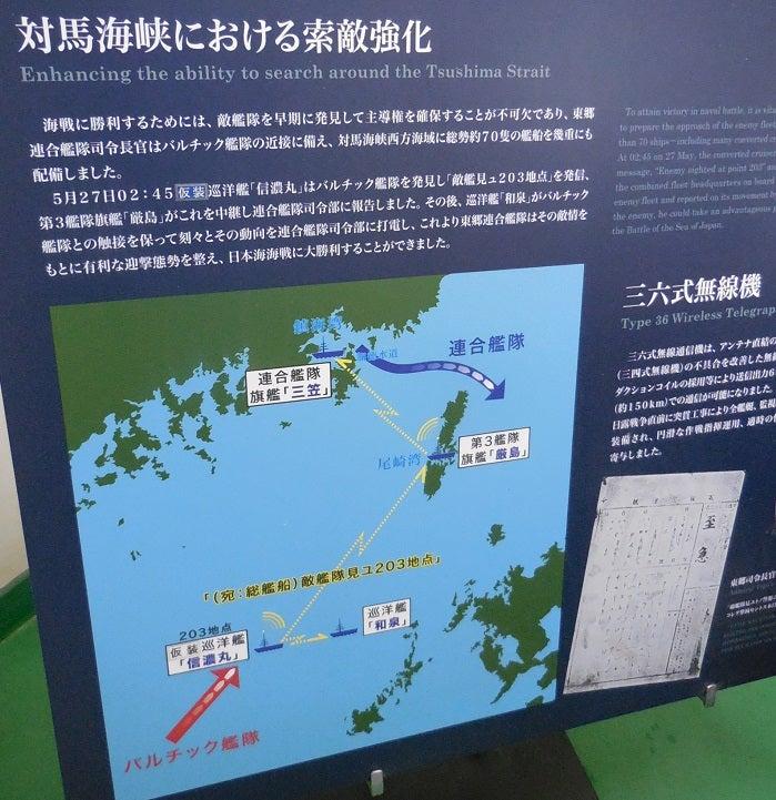 九州下町おやじの珍道中記念艦三笠(その1)~神奈川県横須賀市の博物館・公園