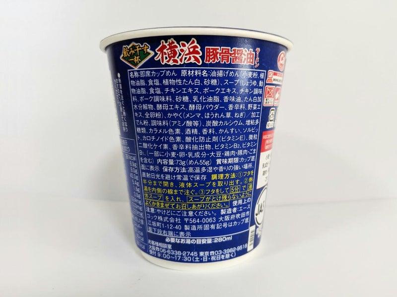 名称・原材料名・内容量・賞味期限・保存方法・調理方法・使用上の注意・製造者・お客様相談室