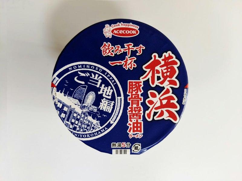 エースコック 飲み干す一杯 横浜豚骨醤油ラーメン ご当地編 縦型カップラーメン