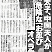 中国、習主席の国賓待遇来日を阻止しよう! 天皇の政治利用は憲法違反だべ