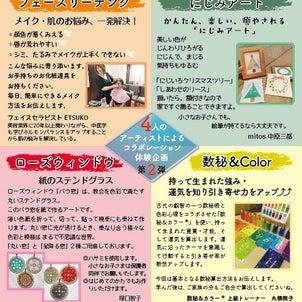 ⭐️本日開催 サラパンスタジオイベントの画像