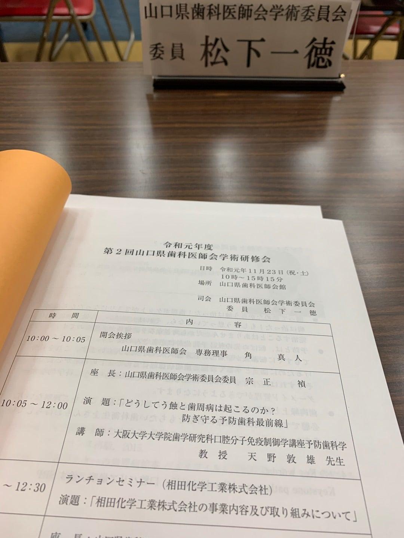会 医師 県 山口 歯科