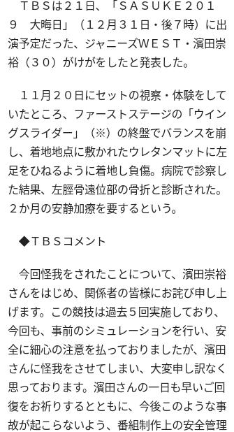 ジャニーズwest 濱田 骨折