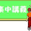〔学内向け〕令和元年度夏期集中講義開講予告の画像