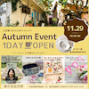 【お知らせ】1DAY 合同コラボ Autumn Event を開催しまーす!の画像