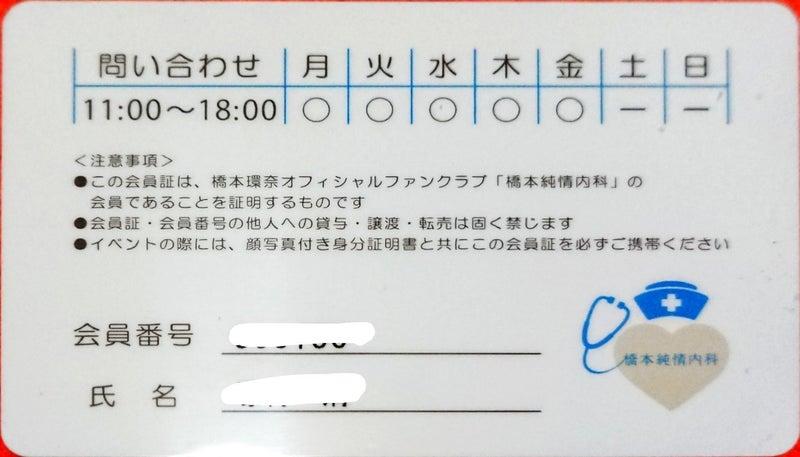純情 内科 橋本