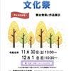 高槻市立芥川公民館にて文化祭に出演させていただきますの画像