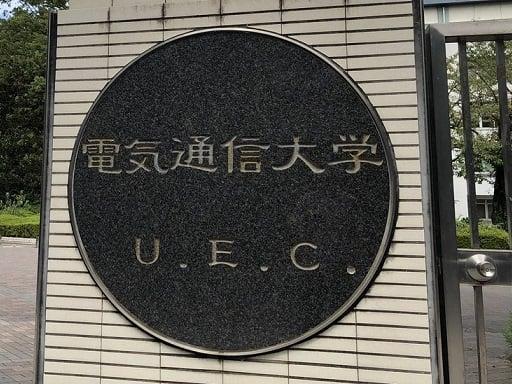 大学 東京 通信