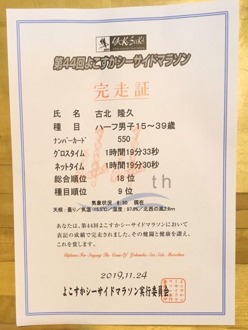 2019 マラソン 横須賀 シーサイド