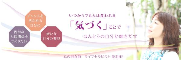 ankh.美羽ホームページ