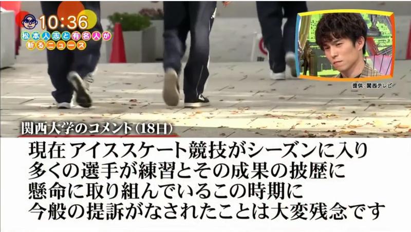 織田 信成 モラハラ 濱田