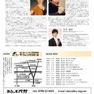 廣澤敦子メゾソプラノリサイタル  歌物語~第十四巻~  旅ゆけば…の記事より