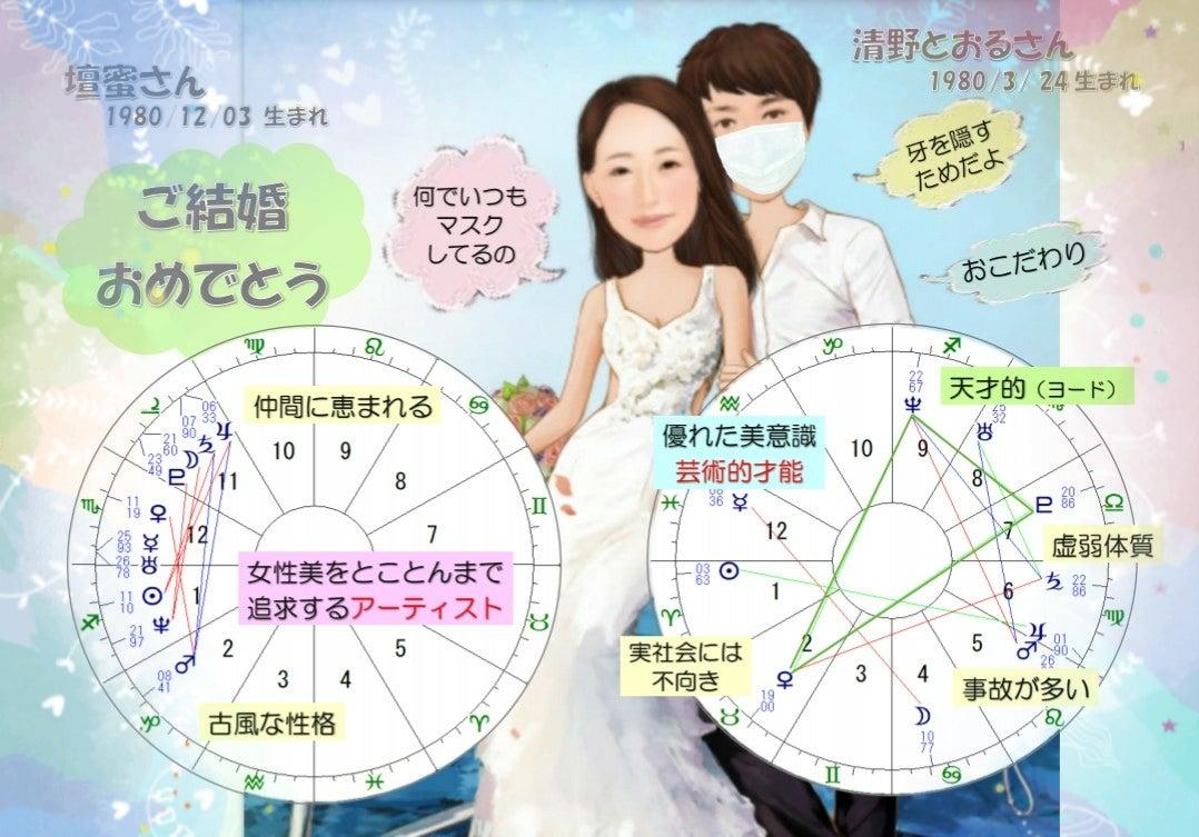 壇蜜\u0026清野とおる【結婚】奇々怪々だけれど幸せ♪
