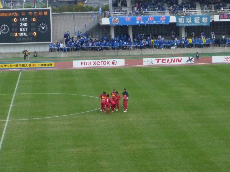 千葉 県 高校 サッカー 選手権 速報