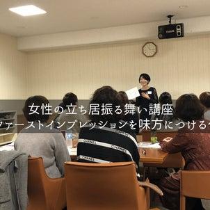 【開催報告】女性の立ち居振る舞い講座~ファーストインプレッションを味方につける~の画像