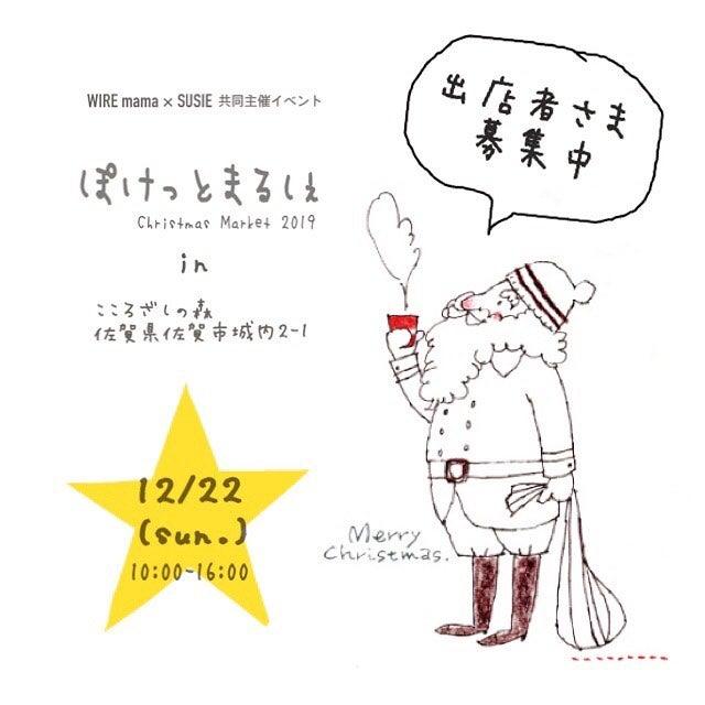 \ マルシェ×学習塾?! / ぽけっとまるしぇ クリスマスマーケット2019の記事より