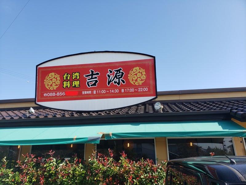 台湾料理の吉源に行ってみた171 | 100lark100さんのブログ