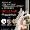 All Japan Pole and Hoop Performance Contestにて入賞!の画像