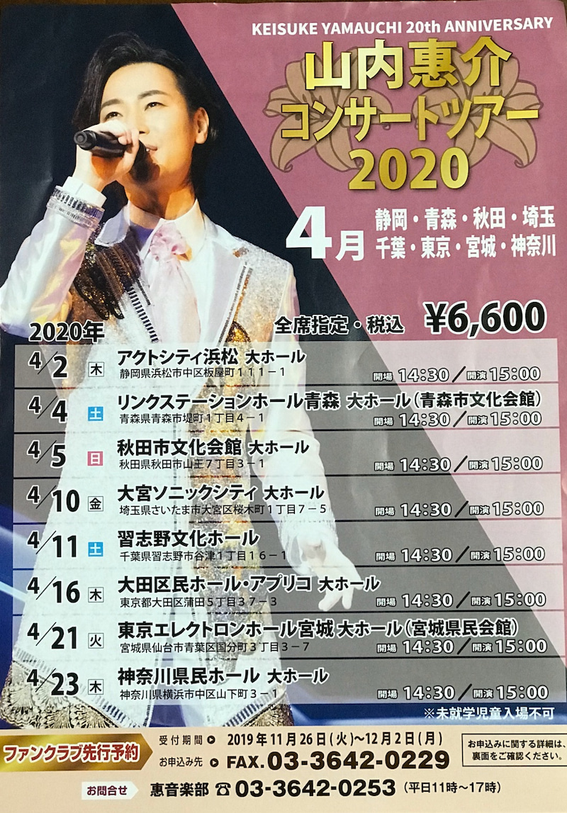 山内 惠 介 コンサート ツアー 2020