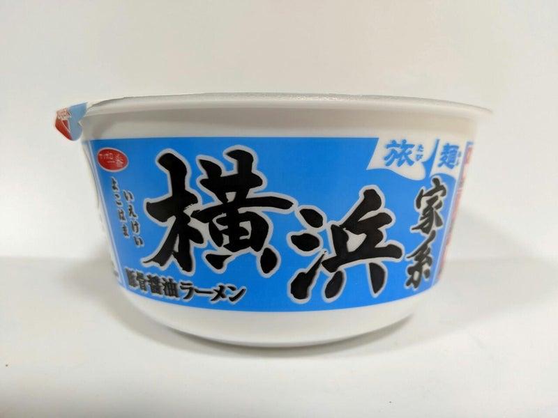 サンヨー食品 サッポロ一番 旅麺 横浜家系 豚骨醤油ラーメン 即席カップ麺