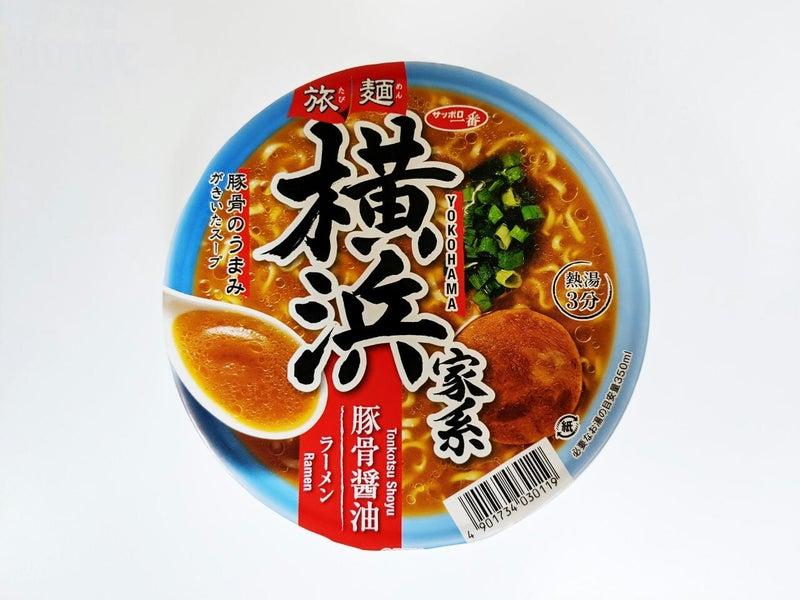 サンヨー食品 サッポロ一番 旅麺 横浜家系 豚骨醤油ラーメン