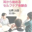 姫路 イベント体験会 次回は12月21日(土)です❣❣の記事より
