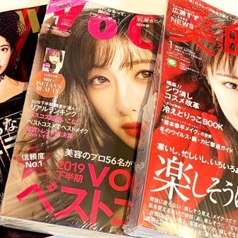 美容雑誌の下半期ベスコスを見て〜スキンケア編〜⭐️