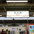 名古屋(愛知県)で不動産特定共同事業1・2号の許可が下りました☆の記事より