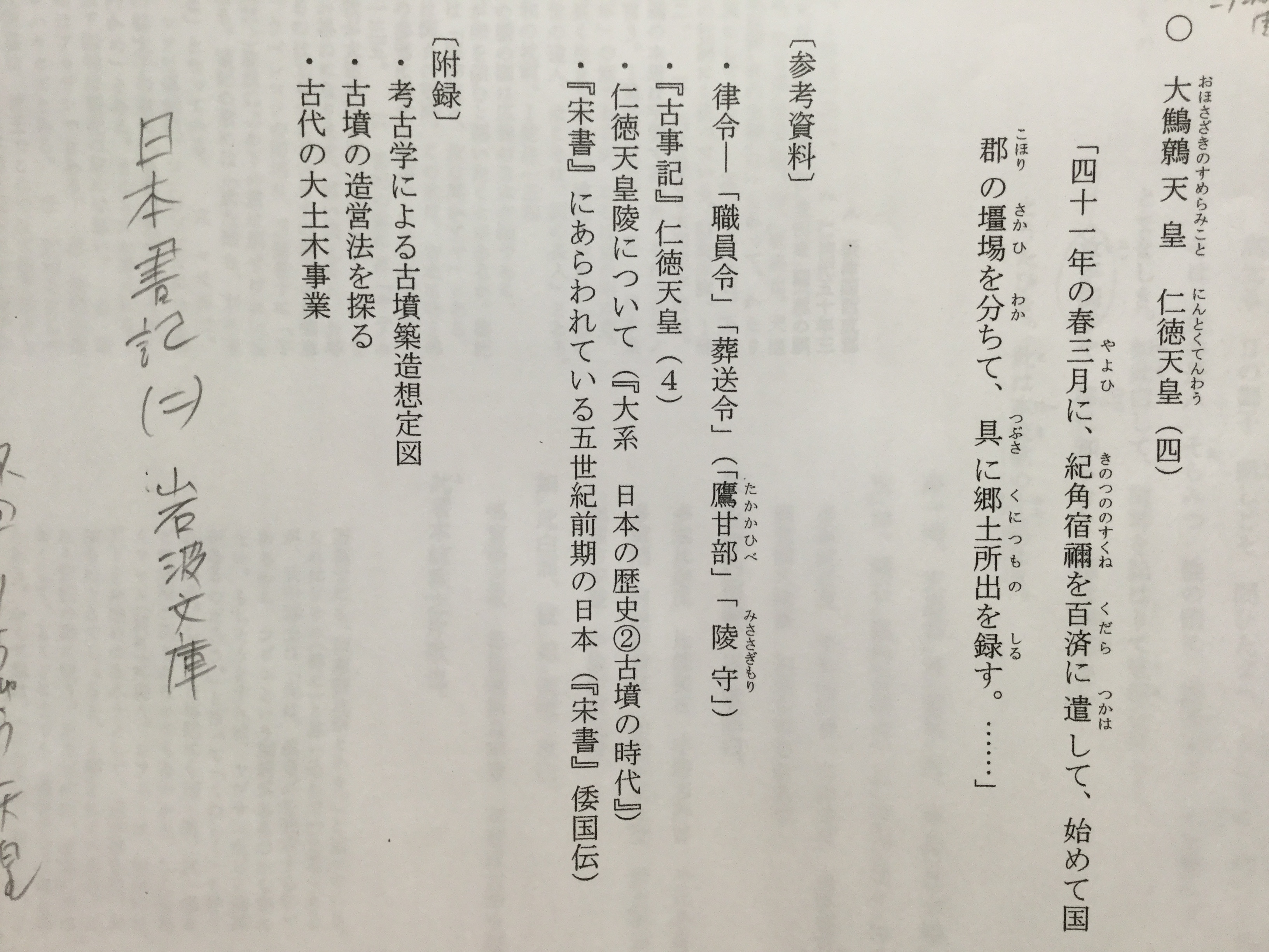 日本書紀の講習会へ。 | Heartail---ココロのシッポ