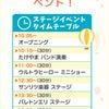 【イベント情報】12/1 ままぱれ祭り2019 in夢メッセみやぎの画像
