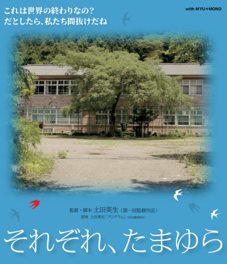 土田英生脚本・監督映画「それぞれ、たまゆら」初号試写、関係者続々 ...