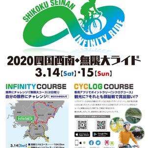 高知県♡四国西南・無限大ライド2020の画像