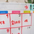 もうすぐ12月。今週の予定や来月の予定などなどの記事より