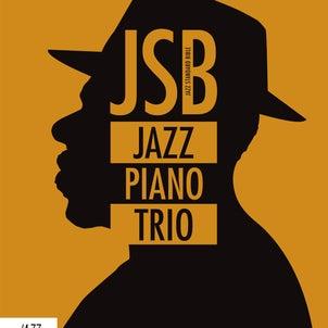 近秀樹先生 JSBシリーズ 「JSB JAZZ PIANO TRIO」出版の画像