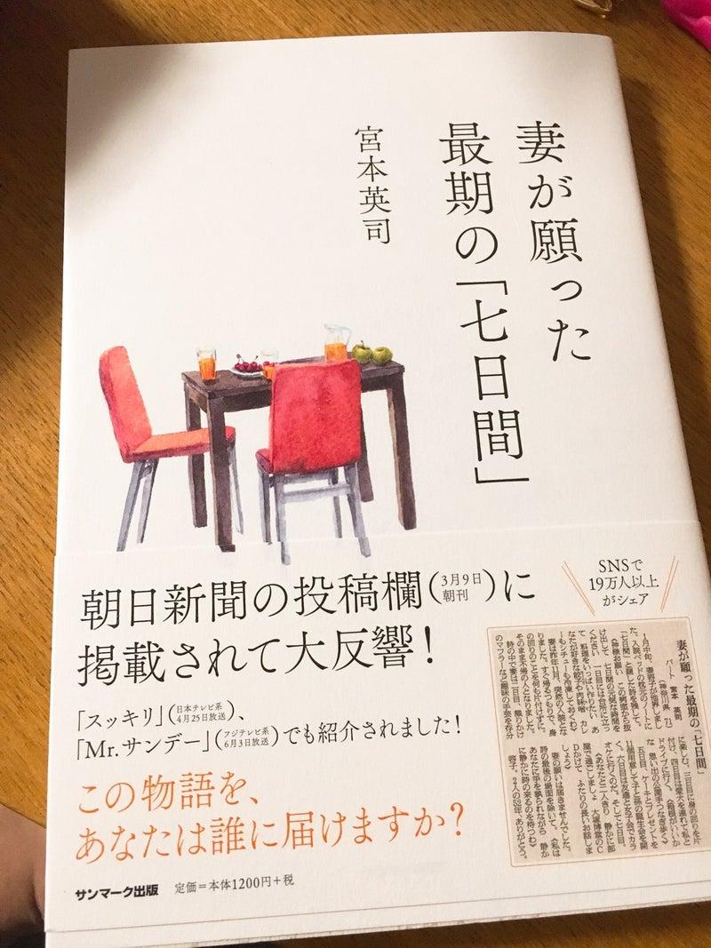 妻 が 願っ た 最後 の 7 日間 朝日 新聞