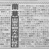 本日発売の東京スポーツに記事が掲載されました♪の画像