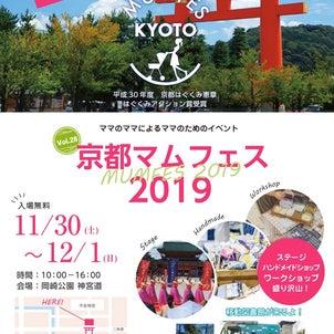 【開催まであと2日‼️】京都マムフェスFINALにむけての画像