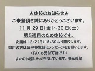 明光 義塾 休校