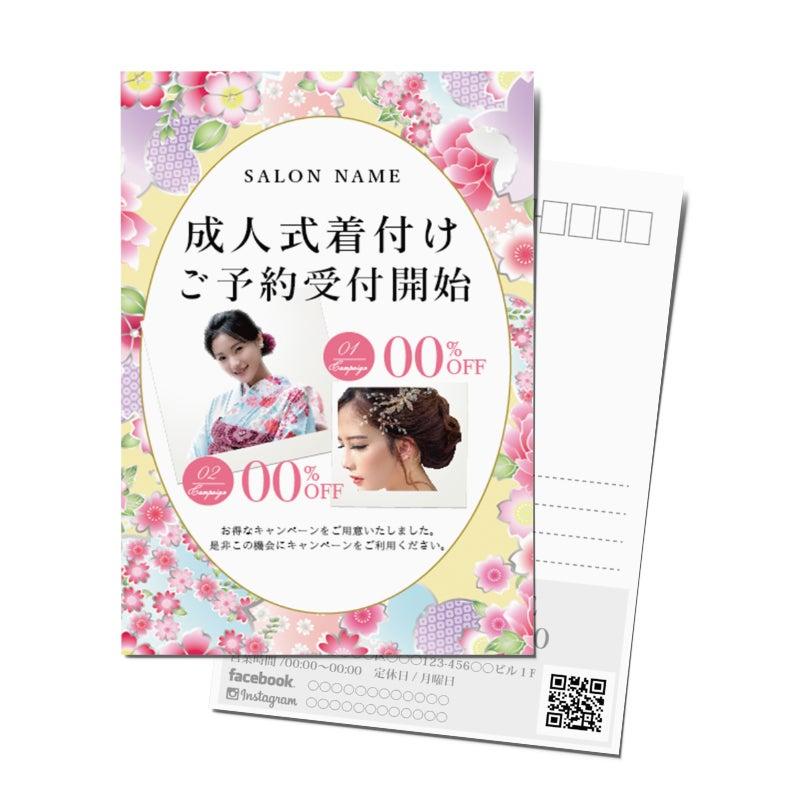 成人式ネイル,成人式予約はがき印刷,年賀状