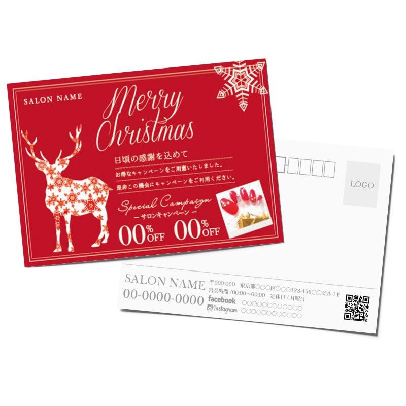 サロンキャンペーンはがき,クリスマスカード無料テンプレート