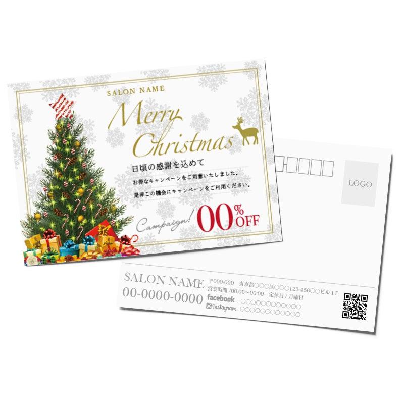 クリスマスキャンペーンはがき,DMはがきキャンペーン印刷