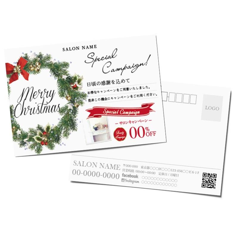 クリスマスカード無料デザイン,サロンDMはがき印刷