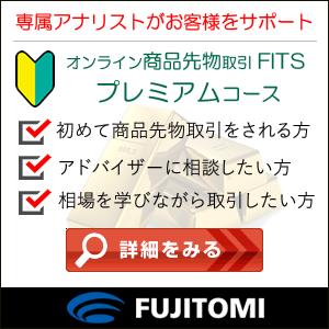 フジトミ オンライン取引FITS プレミアムコース