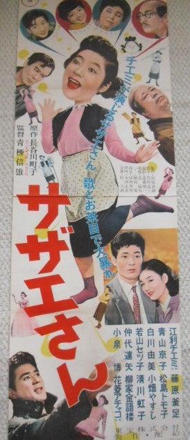 実写版「サザエさん」の映画ポスターです。長谷川町子 原作・江利チエミ 主演・昭和時代の東宝映画