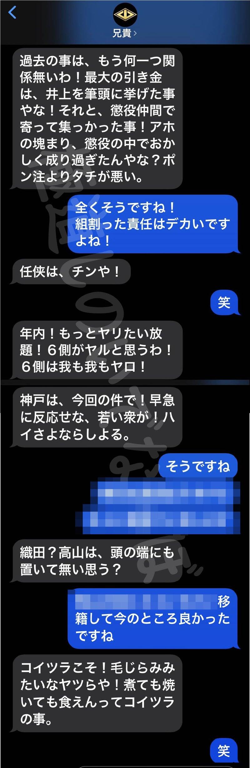 古川 神戸 組 山口組