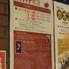 オカリナ教室@水道橋タペストリーの画像