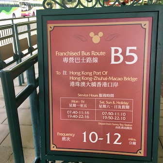 香港ディズニーからマカオへ(香港・マカオ)8